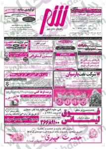 نیازمندیهای اصفهان سایت شغل یابی سایت استخدام استخدام دی 93 استخدام اصفهان 93