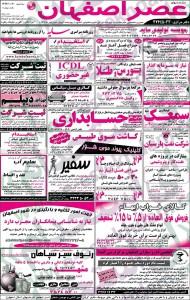 نیازمندیهای اصفهان سایت شغل یابی استخدام جدید 93 استخدام اصفهان 93 استخدام 93