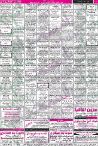 نیازمندیهای اصفهان سایت شغل یابی استخدام جدید 93 استخدام اصفهان