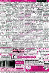 نیازمندیهای اصفهان سایت کاریابی استخدام دی 93 استخدام جدید 93 استخدام اصفهان 93