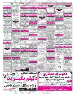 نیازمندیهای اصفهان سایت کاریابی سایت شغل یابی سایت استخدام استخدام اصفهان 93