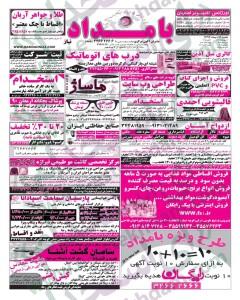 نیازمندیهای اصفهان استخدام دی 93 استخدام جدید 93 استخدام اصفهان