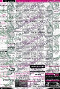 نیازمندیهای اصفهان استخدام جدید 93