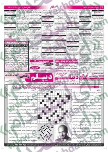 نیازمندیهای اصفهان استخدام جدید 93 استخدام اصفهان