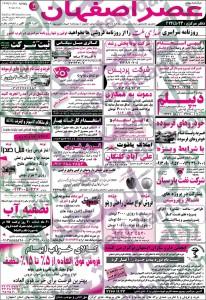 نیازمندیهای اصفهان استخدام دی 93 استخدام جدید 93 استخدام اصفهان 93 استخدام اصفهان