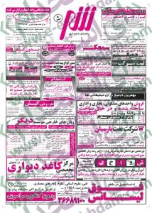 نیازمندیهای اصفهان استخدام دی 93 استخدام جدید 93 استخدام اصفهان 93