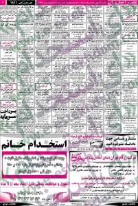 نیازمندیهای اصفهان سایت کاریابی سایت استخدام استخدام اصفهان 93