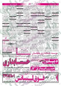 نیازمندیهای اصفهان سایت استخدام استخدام دی 93 اتسخدام اصفهان 93