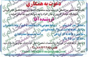 نیازمندیهای قزوین سایت شغل یابی سایت استخدام استخدام قزوین 93 استخدام بهمن 93