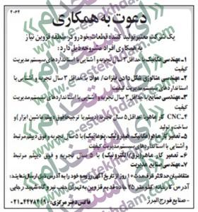 نیازمندیهای قزوین استخدام قزوین 93 استخدام دی 93 استخدام جدید 93