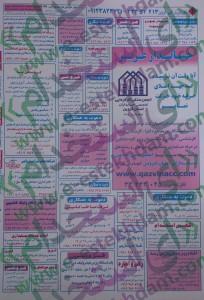 نیازمندیهای قزوین استخدام قزوین 93