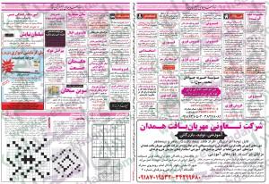 نیازمندیهای همدان سایت شغل یابی استخدام همدان 93 استخدام دی 93 استخدام جدید 93