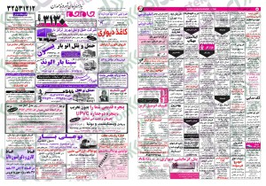 نیازمندیهای همدان سایت شغل یابی سایت استخدام استخدام همدان 93 استخدام جدید 93