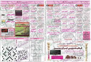 نیازمندیهای همدان استخدام همدان 93 استخدام جدید 93 استخدام بهمن 93