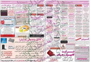 نیازمندیهای همدان سایت شغل یابی استخدام همدان 93 استخدام دی 93