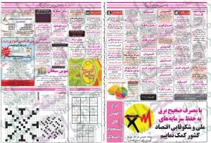 نیازمندیهای همدان سایت کاریابی سایت شغل یابی استخدام دی 93 اتسخدام همدان 93