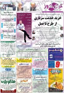 نیازمندیهای کرمان سایت شغل یابی سایت استخدام استخدام کرمان 93 استخدام دی 93