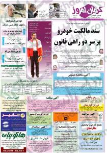 نیازمندیهای کرمان استخدام کرمان 93 استخدام 93 اتسخدام دی 93