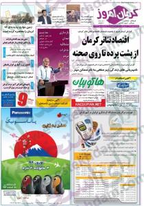 نیازمندیهای کرمان 93 استخدام کرمان 93 استخدام بهمن 93