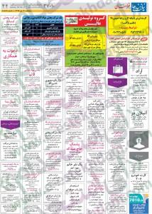 نیازمندیهای مشهد سایت کاریابی سایت استخدام استخدام مشهد 93 استخدام خراسان رضوی