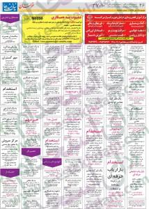 نیازمندیهای مشهد سایت استخدام استخدام خراسان رضوی