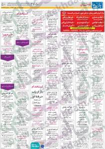 نیازمندیهای مشهد سایت کاریابی استخدام جدید 93