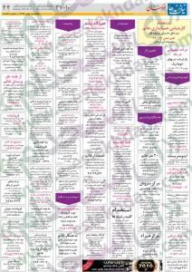 نیازمندیهای مشهد استخدام مشهد 93 استخدام خراسان رضوی 93