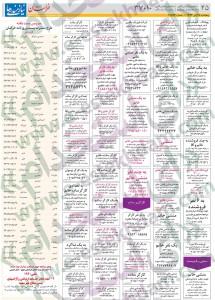 نیازمندیهای مشهد استخدام مشهد 93 استخدام دی 93 استخدام خراسان رضوی
