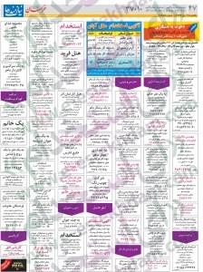 نیازمندیهای کرج استخدام کرج 93 استخدام جدید 93 استخدام استان البرز استخدام 93