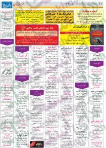 نیازمندیهای مشهد سایت کاریابی سایت استخدام استخدام خراسان رضوی