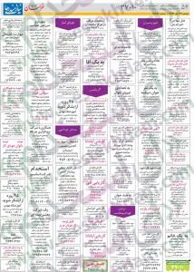 نیازمندیهای مشهد سایت استخدام استخدام مشهد 93 استخدام خراسان رضوی