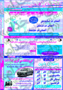 نیازمندیهای اهواز سایت کاریابی سایت استخدام استخدام دی 93 استخدام خوزستان 93 استخدام اهواز 93