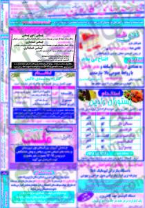 نیازمندیهای اهواز استخدام خوزستان 93 استخدام خرمشهر 93 استخدام اهواز 93 استخدام آبادان 93