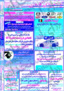 نیازمندیهای اهواز استخدام بهمن 93 استخدام اهواز 93 اتسخدام خوزستان 93