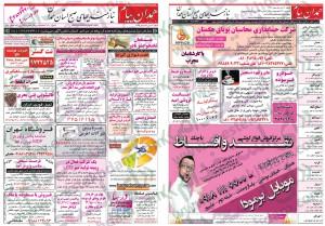نیازمندیهای اصفهان سایت شغل یابی سایت استخدام