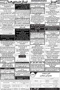 نیازمندیهای شیراز استخدام شیراز 93 استخدام دی 93 استخدام جدید 93 استخدام استان فارس