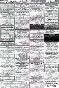 نیازمندیهای شیراز استخدام شیراز 93 استخدام جدید 93 استخدام استان فارس