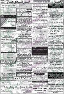 نیازمندیهای شیراز استخدام شیراز 93 استخدام استان فارس آگهی استخدام جدید