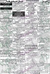 نیازمندیهای شیراز ایتخدام استان فارس استخدام شیراز 93 استخدام بهمن 93