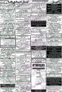نیازمندیهای شیراز استخدام شیراز 93 استخدام دی 93 استخدام جدید 93 استخدام بهمن 93