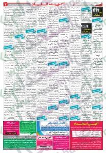 نیازمندیهای تبریز استخدام تبریز 93 استخدام بهمن 93 استخدام 93