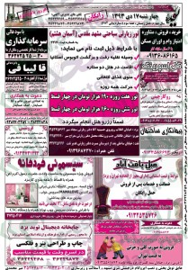 نیازمندیهای یزد سایت کاریابی سایت استخدام استخدام یزد 93 استخدام دی 93