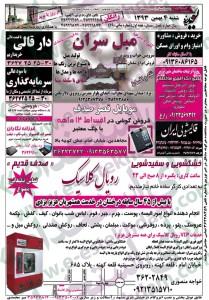 نیازمندیهای یزد سایت شغل یابی استخدام یزد 93 استخدام جدید 93