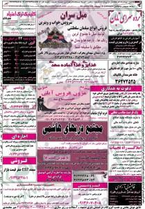 نیازمندیهای یزد سایت شغل یابی استخدام یزد 93 استخدام دی 93 استخدام جدید 93