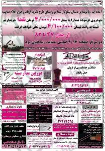 نیازمندیهای یزد سایت شغل یابی استخدام جدید 93