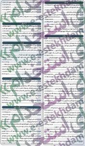 نیازمندیهای یزد سایت شغل یابی سایت استخدام