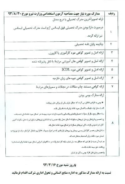 فرم استخدام وزارت اطلاعات
