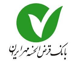 استخدام بانک قرض الحسنه مهر ایران