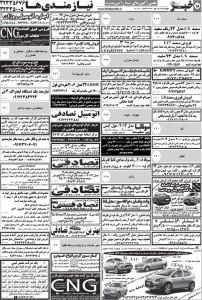 آگهی استخدام ، استخدام فارس و شیراز – ۱۵ مهر ۹۴, جدید 1400 -گهر