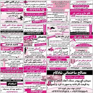 آگهی استخدام , استخدام کرمان – هفته نامه ۵ آبان ۹۴
